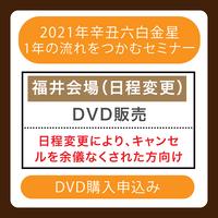 1/11【福井】一年の流れをつかむセミナーDVD