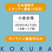 【一般の方】6月7日(日)小倉:社会運勢学「レギュラー」講座オンラインセミナーチケット