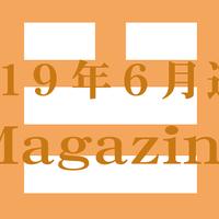 データ版【2019年6月】九星気学&易経でみる今月&毎日の運勢(九星別+コラム)