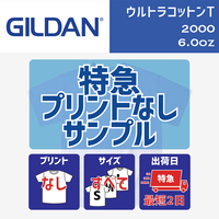 【特急プリントなしサンプル】GILDAN ギルダン ウルトラコットンT 2000【本体代のみ】