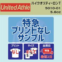 【特急プリントなしサンプル】United Athle ユナイテッドアスレ 厚手ロングスリーブT 5010-01【本体代のみ】
