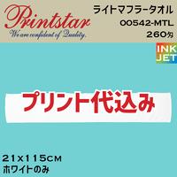 Printstar プリントスター ライトマフラータオル 00542-MTL【本体代+プリント代】