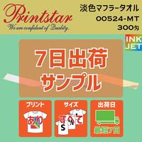 【7日出荷サンプル】Printstar プリントスター 淡色マフラータオル 00524-MT 【本体代+プリント代】