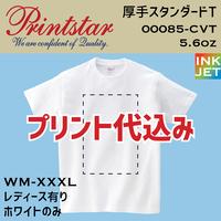 Printstar プリントスター 厚手スタンダードT 00085-CVT 【本体代+プリント代】