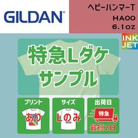 【特急Lダケサンプル】GILDAN ギルダン ヘビーハンマーT HA00 【本体代+プリント代】