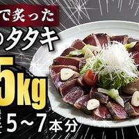 【ボリューム満点】炭火焼きカツオのタタキ【1.5kg】