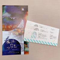 9/15 オガワマユと新世界より〜魔法のつづき〜チケット