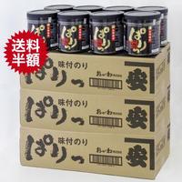 ぱりっ8個入り ✕ 3箱(味付け海苔、焼き海苔)