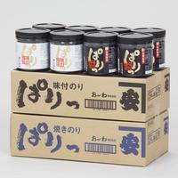 ぱりっ8個入り ✕ 2箱セット(味付海苔×1、焼き海苔×1)