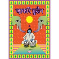 A2 poster (Zakir Hussain)