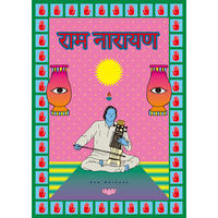 A2 poster (Ram Narayan)