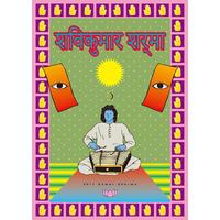 A2 poster (Shiv Kumar Sharma)