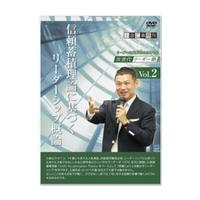 次世代リーダー塾(2)「信頼蓄積理論に基づくリーダーシップ」(106分)
