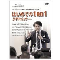 「はじめての1on1入門セミナー」(109分)