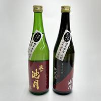 【池月酒造】誉池月 完全発酵と五百万石セット720mlx2