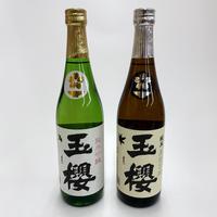 【玉櫻酒造】純米 金櫻 銀櫻セット720mlx2
