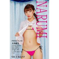 GzPressNo.133 大川成美 スマホ・タブレット対応版
