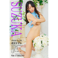 GzPressNo.282 花宮すずか 大サイズ ※特典映像付き