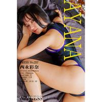GzPressNo.257 西永彩奈 大サイズ ※特典映像付き
