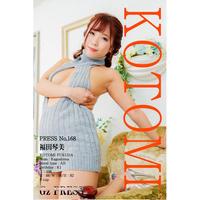 GzPressNo.168 福田琴美 スマホ・タブレット対応版