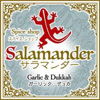 旅するように料理する★世界のスパイス激辛サラマンダー・ガーリック・デュカ3袋