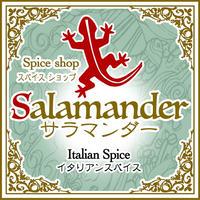 旅するように料理する★世界のスパイス激辛サラマンダー・イタリアンスパイス3袋