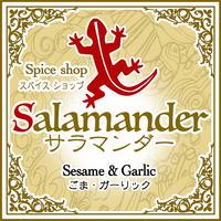 旅するように料理する★世界のスパイス激辛サラマンダー・ごま・ガーリック3袋