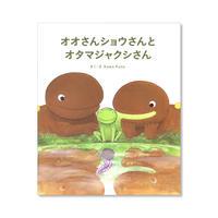 絵本「オオさんショウさんとオタマジャクシさん」