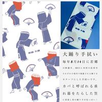 【伝統芸能シリーズ】大踊てぬぐい