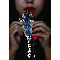 カルチャーマガジン「にいじまぐ」3号