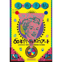 【限定特典付】美術手帖 19年6月号 80年代★日本のアート