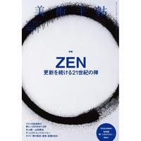 美術手帖 16年11月号 ZEN