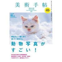 美術手帖 11年2月号 動物写真がすごい!