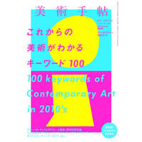 美術手帖 17年12月号 これからの美術がわかるキーワード100