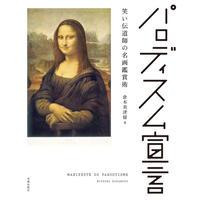 【3部限定・サイン本】『パロディスム宣言 笑い伝道師の名画鑑賞術』