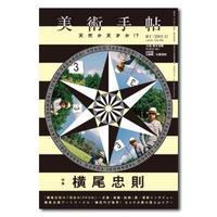 美術手帖 13年11月号 横尾忠則