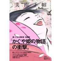 美術手帖 14年1月号 還ってきた革新者・高畑勲 『かぐや姫の物語』の衝撃。