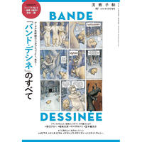 美術手帖 16年8月号増刊 「バンド・デシネ」のすべて