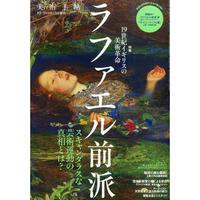 美術手帖 14年3月号増刊  ラファエル前派 19世紀イギリスの美術革命