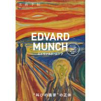 美術手帖 18年10月号増刊 エドヴァルド・ムンク