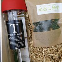 水出し用フィルターインボトルギフトセット(水出し用茶葉付き)