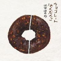 [NEWアルバム] チョコレートはんぶんこ