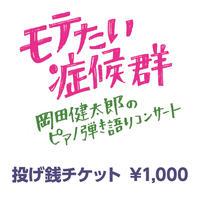 モテたい症候群 岡田健太郎の弾き語りコンサート 投げ銭チケット