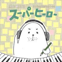 岡田健太郎ぼくうたプロジェクトCD スーパーヒーロー