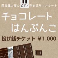 チョコレートはんぶんこ 配信ライブ 投げ銭チケット