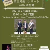 流星音 岡田兄弟ライブwith西村健 2021/2/28 投げ銭チケット
