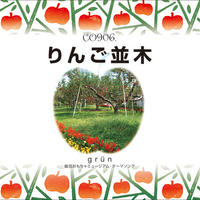 りんご並木 〜長野県飯田市りんご並木イメージソング〜