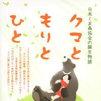 クマともりとひと ~朗読CD~
