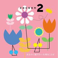 cocoon2 〜コクーン セカンドアルバム〜