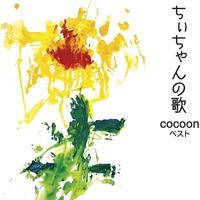 ちぃちゃんの歌 ~cocoonベスト~